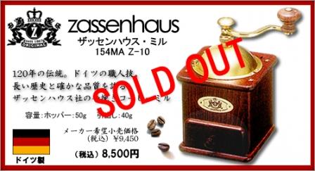 zassenhaus154MA-kakaku