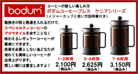 coffeepress-Kenia-kakaku