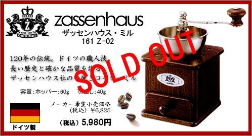 zassenhaus161-kakaku