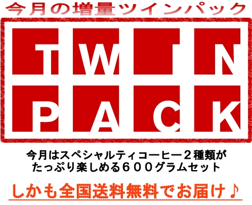 twinpack_Nov._Top-unlock