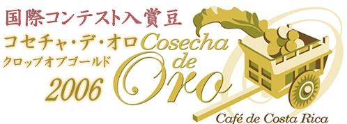 CosechaDeOro2006-s