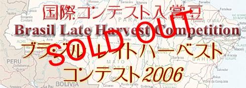 brazillateharvest2006-s