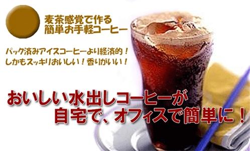 icecoffeetoppic1