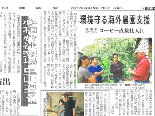 中国新聞記事2007年7月4日small.psd