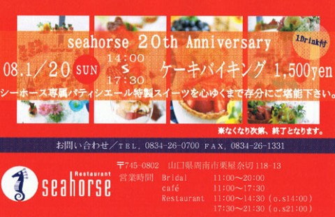 seahorse-dessert