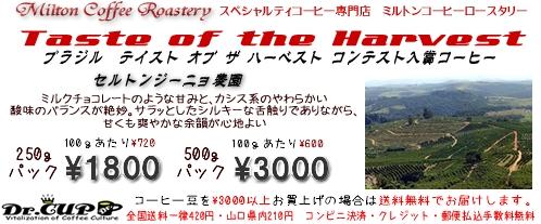 taste of the harvest2007-kakaku-s