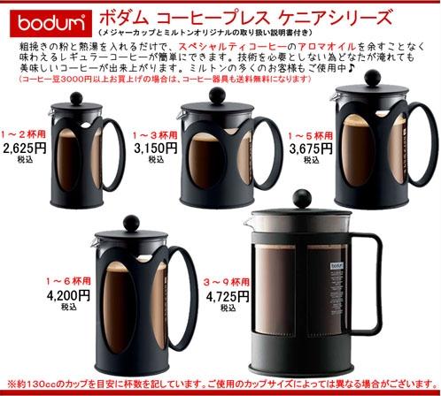 coffeepress-Kenia-kakaku-s