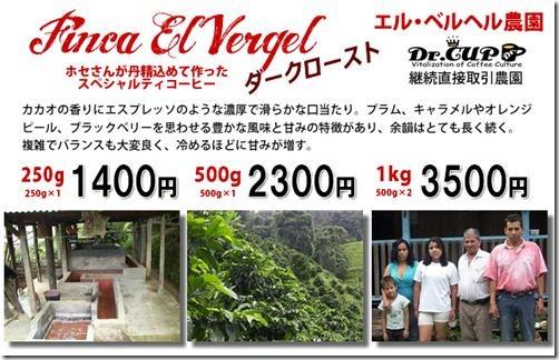 ElVergel2011-kakaku_R