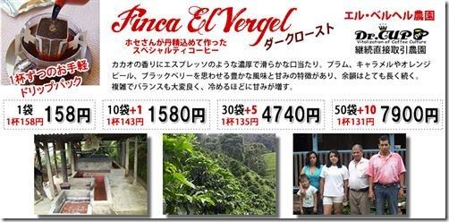 ElVergel2011drippack-kakaku_R