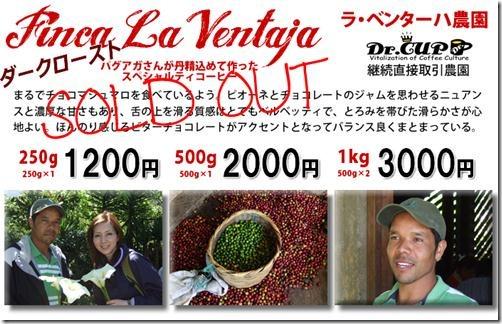 LaVentaja2010-kakaku_R