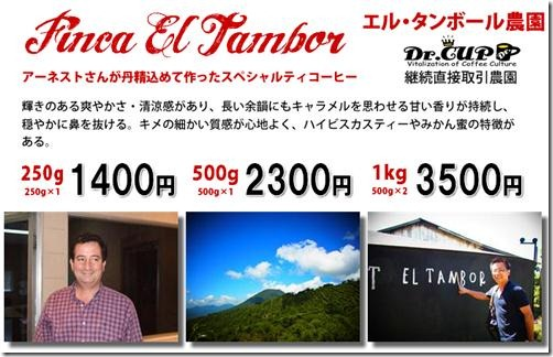 ElTambor2011-kakaku_R