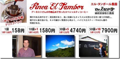 ElTambor2011drippack-kakaku_R