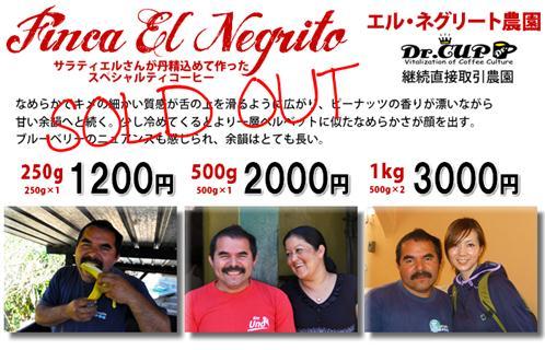 ElNegrito2010-kakaku_R.jpg