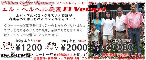 ElVergel09-kakaku-s.jpg