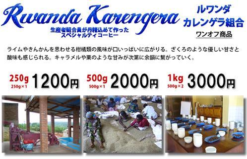 KarengeraRwanda2011-kakaku_R.jpg