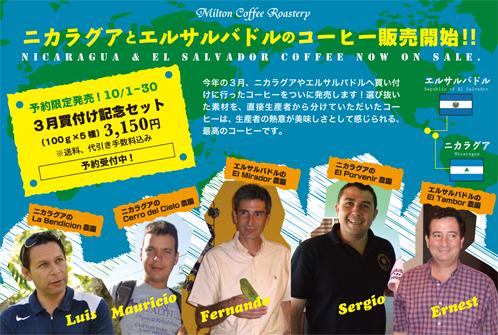 ミルトンコーヒー.jpg