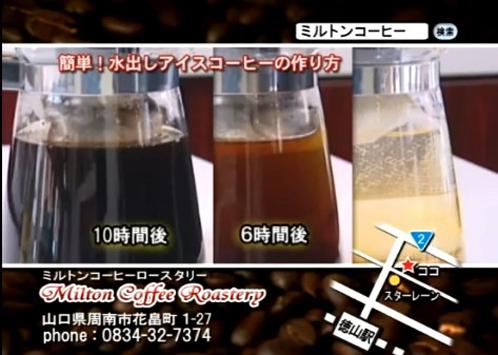 水出しアイスコーヒー.jpg